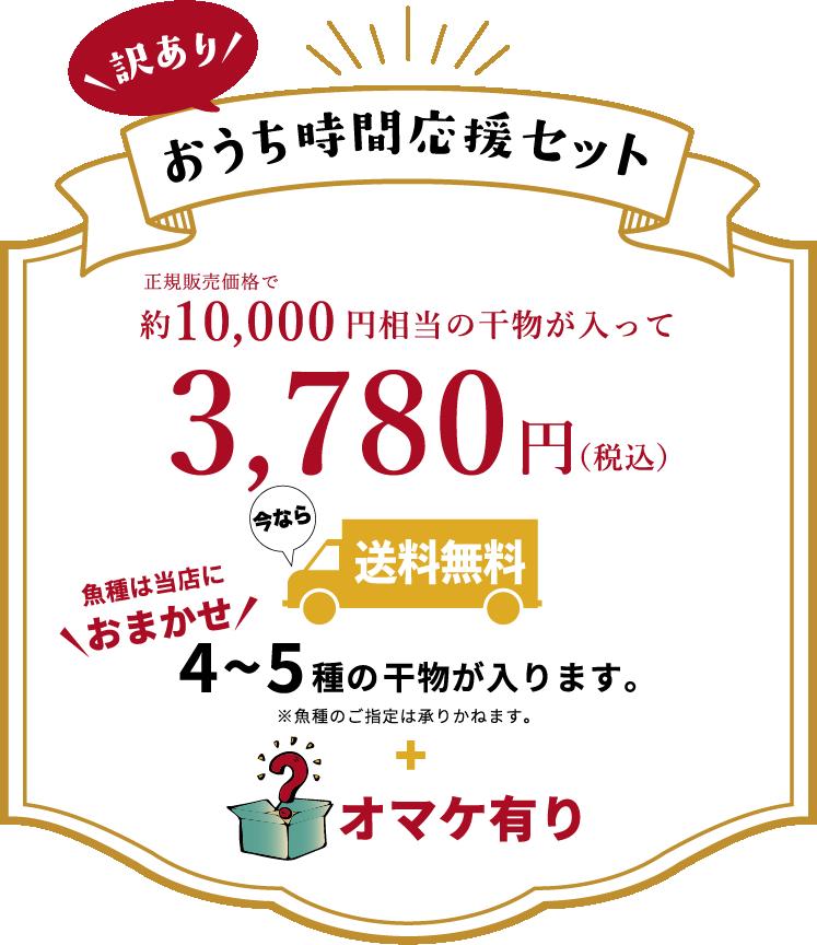 おうち時間応援お任せ干物セット 正規販売価格で役10,000円相当の干物が入って3,780円(税込) 今なら送料無料